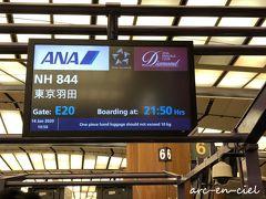 渋滞もなく、空港へ到着。 ダイヤモンド会員ではありませんが、こちらのカウンターでチェックインさせてもらいました。
