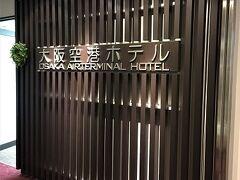 今回は伊丹空港に前泊しました。 空港直結の大阪空港ホテル。  利用は2回目です。