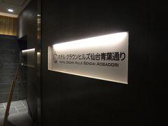 今宵の宿は、ホテルクラウンヒルズ仙台青葉通り。  シングル1泊素泊まり3800円。楽天トラベルで予約。こういう費用はなるべく抑えたいので安い宿を探しました。