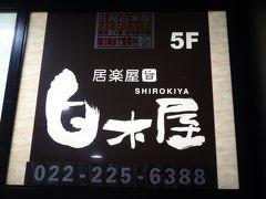 仙台と言えど、元日から空いている店は少なく・・・  チェーン店ですが迷わず入店。