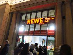 次にドイツ大手スーパーの「REWE」を訪問。 ちなみに写真の入口の行列はタピオカドリンク店の行列です。 ドイツでも人気みたいですがアジア人しか並んでいませんでした。