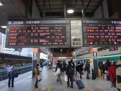 8時7分、東京駅。  いつもながらあっという間。