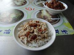 胃に少し食べるスペースができたので、MRT美麗島駅1番出口を出て目の前にある大園環鶏肉飯へ(15:00位)。ここはB級グルメの有名店。  鶏肉飯をいただく。これは美味しい!!