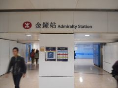 パシフィックプレイスから地下で直結したMTR(港鐵)の金鐘駅へ移動します。