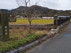 「舞込橋手前の道標」9:17通過。舞込橋を渡ります。