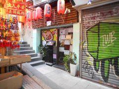中環地区はすぐ後ろにビクトリアピークがありまして、坂道や石段が南北方向にあります。 食堂の張り紙は「香港加油(香港がんばれ)」です。