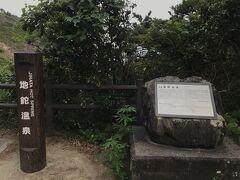 式根島にある温泉の一つの地鉈温泉です。 ここから崖を降りて温泉に行きます。