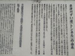 「草津川ずい道(トンネル)の由来 説明文章案相」8:14通過。 追分手前の「草津まちづくりセンター」角にあります。