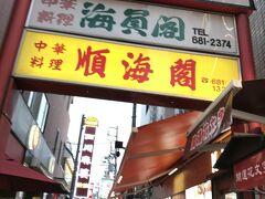 香港路へ入って見よう