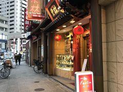 そういえばまだ食べていなかった 今日は中華街外れの東林へ 長安道の先