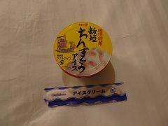 リーガロイヤルグラン沖縄1Fにある、ファミリーマートによって、新垣ちんすこうアイスを買って、部屋に戻っていただきます。これも美味しい♪