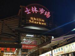夜市へ! ここでの食べ歩きを一番楽しみにしていました。 が、初めての臭豆腐のにおいにやられちゃいました。 現地では日本でいう納豆みたいな感じなのかな~