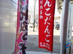 これがすごく気になってまして。。大阪のFBFがスーパーで買ったのを投稿しており何気に調べたところ、川内にあるという。年始に行くので寄ってみようと思った次第です。 が、実はすっかり忘れておりました。桜島SAで、しんこまんじゅうというのぼりを見て思い出しました。