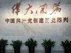 ☆中国共産党記念館☆ 新天地北里のあります。ふらっとはいりました。