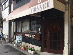 ランチはレトロ喫茶店の「ボンネット」で。