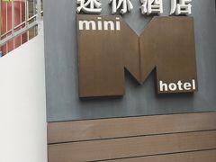今回宿泊したお宿はコチラ! 迷?胃酒店中環 ミニホテルセントラルです。 セントラルというかランカイフォンど真ん中! 1泊3000円を切るお値段。
