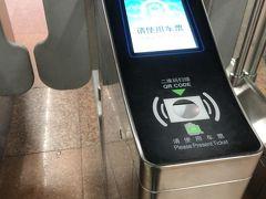 ☆地下鉄出口☆ 1回券を購入しているため、出口では下にある挿入口に差し込むと、切符は回収されます。 回数券等は、上のマークにピッと当てるだけで通過できます。