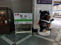 西門駅から松山駅までMRTで移動し、台湾鉄道で十分へ。 特急と各駅停車とありますが、各駅停車の乗車券を買うことをおすすめします。