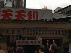 この日は朝から魯肉飯(ルーローハン)を食べに出かけました。 西門駅で降りて10分ほど歩いたところに目的のお店がありました。 9:30の開店前には列ができており、何とか最初の組で入店できました。