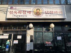 全員が初の「陳玉華ハルメ元祖タッカンマリ 本店」 口コミサイトでNo.1だとか。