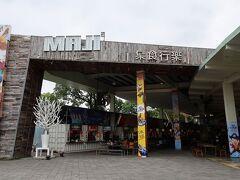 MAJI。お土産やレストランなどが入った商業施設のようです。