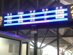 ☆待合室☆ 次なるミッション。行きの失敗を繰り返さないため、改札が開きそうになると一番前で並びすぐにはいれました。 それなのに電車はまだついておらず、ホームで待つことに。それなら一番に並ばなくても充分に間に合った。 中国の長距離の電車の乗り方は面倒です。地下鉄は簡単なのに。