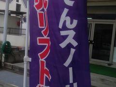 富士天神山スキー場のリフト券が安く買えるので「富士緑の休暇村」へ寄りま~す♪