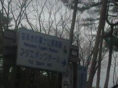「休暇村」の隣には「なるさわ富士山博物館」があります!