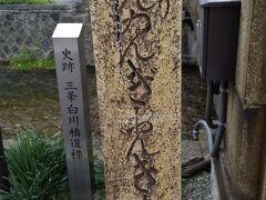「史跡 三条白川橋道標」9:31通過。 この道標も古そうです。延宝6年三月吉日建立。