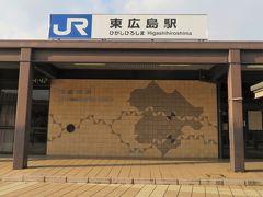 東広島駅、新幹線のみの駅です。山陽線の西条駅からはバスで20分ほどです。