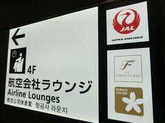 羽田空港国際線 JALサクララウンジ
