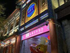 こちらはおそらく北京ダックのレストランですかね。 今回は時間なくて行けないですが、次回訪問できたらぜひ行ってみたいです。