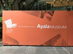 GREENBELTにアラヤ博物館があるのですが、残念ながら改装中