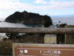 堂ヶ島公園 「トンボロ現象」=潮時に三四郎島まで陸続きになって、歩いて渡ることが出来るそうです。