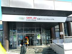 札幌オリンピックミュージアム  競技が始まるまで時間があるので少し散策。 札幌オリンピックミュージアムに行ってみます。