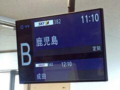 レンタカーを返却して、奄美空港へ。 SKY 382便 奄美大島 発 11:10 → 鹿児島 着 12:05 乗り継ぎ時間が2時間40分あったので、鹿児島空港の周辺を散策。 空港駐車場のすぐ先にある西郷公園へ。