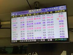 2120 基隆行きの区間車(各駅停車)に乗って汐止駅まで行き、汐止老街(娘が後で調べたら中正公有零售市場だそうな)へ行ってきます。  9:34発が2分遅れになっているようです。
