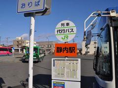 静内駅です。  駅前に代行バス乗り場があります。