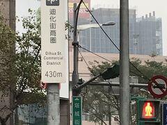 まずはお買い物。 迪化街へ MRTで北門駅へ 北門駅から行く方が行きやすいです( ^ω^ )