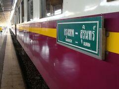 タイの国鉄にフォアランポーン駅より乗車。この駅近日中に旅客営業終了になって鉄道博物館やらになるという話でしたがまだなってませんでした。