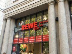 フランクフルトでもお世話になったスーパー、REWEです。 ホテルからすぐ近くなので、迷わず到着。  日本人観光客の方々も何組か見かけました。