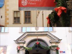 プラハ城 ロブコヴィツ宮殿(Lobkowiczký palác)  プラハ城敷地内で唯一個人所有のロブコヴィツ宮殿、、 ロブコヴィツ家は14世紀から古い続くボヘミア有数の貴族の家柄です、、 初代となるニクラス ロブコウィチュMikuláš Chudý z Újezda(1378?1435)はボヘミアの都市クトナー ホラの筆記官として活躍し、ボヘミア王国の筆頭筆記官にまでなった人物、、 (ハシシュテイン城主)  プラハ城チケットには含まれず、ロブコヴィツ宮殿内でチケットを購入します チケット代にオーデイオガイドの料金も含まれ、日本語のオーデイオガイドもあり、、  敷地内には眺めの良いカフェもあり、 ホールではコンサートも行われています、、  入口から入って右がカフェ、左へ進むと売店と受付です、、 ベートーベンやモーツアルトの直筆の楽譜や 個人蔵としては屈指の美術品のコレクションが展示されていると聞いて 是非訪れたいと思っていました、、