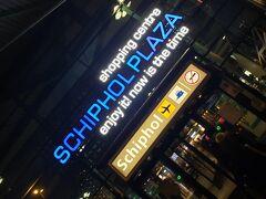 着いた頃には真っ暗になっていました。 スキポール空港の1階に到着します。