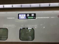 長野新幹線。あさま号。