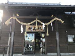 穂高駅に着きました。穂高駅は神社があるからか、こんなしめ縄。