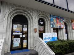 トヨタレンタカー米子駅前店でTANK を借り「お食事処かいがん」まで行く 朝食と昼食の間のご飯