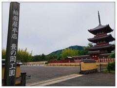 播磨屋本店豊の岡工園 まるで神社! 三重の塔の脇から入ると小道が続き、石橋を渡るとお店の入口! ここ、おせんべい屋さんw 敷地がいちいちでかい(°ロ°  )