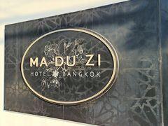アソーク駅の近くにあるMADUZI hotel に泊まります。 実はホテルはけっこう適当に決めたんですが、めちゃくちゃ良いホテルでした。私が行こうと思ってた観光地へのアクセスが便利。そして、スタッフの人たちがめちゃくちゃ親切だった!!!