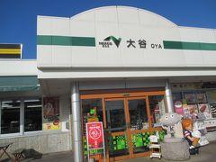 バスツアーの発着場所は上野でした。行きは東北自動車道の大谷PAでトイレ休憩がありました。