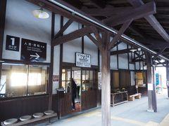 最後の停車駅、一勝地駅。ここも風格のある駅舎ですねえ。